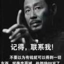 人定胜天19971900988