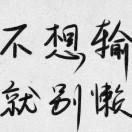 泉达快运~漳州~厦门13489487321
