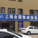 上海全屋集成快装