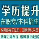 雷建华(湘南高教集团)