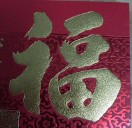 红菊62684