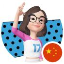 薇薇,女,来自中国广东江门
