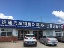 A固镇运通汽车销售13905528883