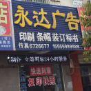 A永达彩印广告汽车站店15555999989