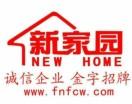 新家园房产徐飞