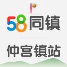 58同镇-仲宫站