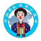 A0中国喜乐滑稽小丑-阿