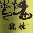 南梦,男,来自中国四川成都