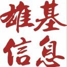 桂平雄基设计