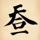 蒲正伟中医药文化传播13980852413