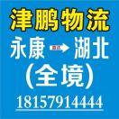 永康津鹏物流湖北专线18157914444