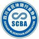 四川省区块链行业协会