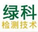 林海-杭州绿科检测13858863653