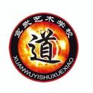 宣武艺术学校