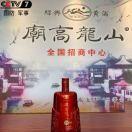 绍兴庙龙酒业有限公司057581287999